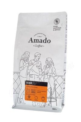 Кофе Amado в зернах Кения AA 500 г