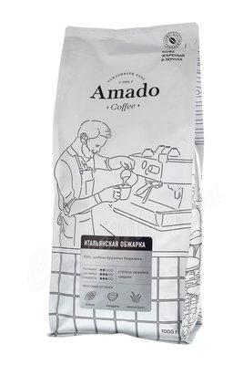 Кофе Amado в зернах Итальянская обжарка 1 кг