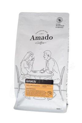 Кофе Amado в зернах Карамель 500 г