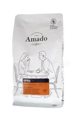 Кофе Amado в зернах Корица 500 г
