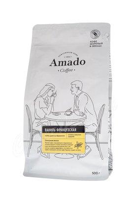 Кофе Amado в зернах Французская Ваниль 500 г