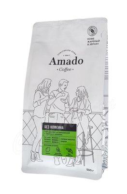 Кофе Amado в зернах Без кофеина 500 г
