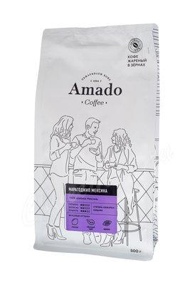 Кофе Amado в зернах Марагоджип Мексика 500 г