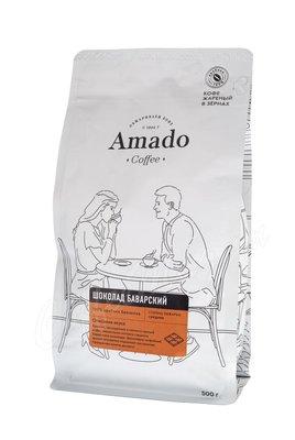 Кофе Amado в зернах Баварский Шоколад 500 г