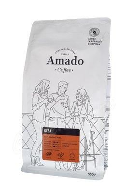 Кофе Amado в зернах Куба 500 г