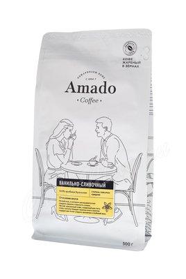 Кофе Amado в зернах Ванильно-сливочный 500 г