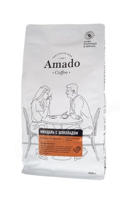 Кофе Amado в зернах Миндаль-Шоколад 500 г