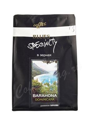 Кофе Блюз Dominikana Barahona в зернах 200 г