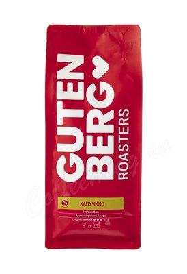 Кофе Gutenberg в зернах Капучино 250 г