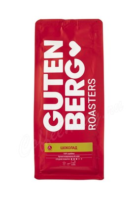 Кофе Gutenberg в зернах Шоколад 250 г
