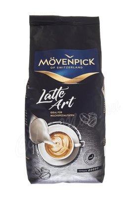 Кофе Movenpick Latte Art в зернах 1 кг