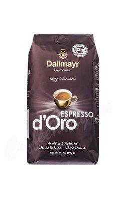 Кофе Dallmayr в зернах Espresso D Oro 500 гр