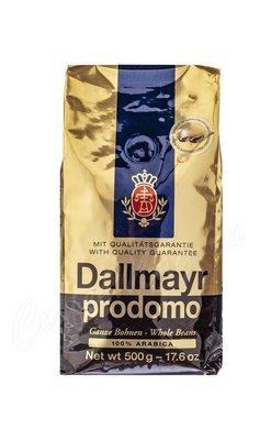 Кофе Dallmayr в зернах Prodomo 500 г