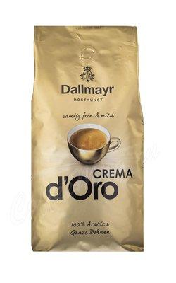 Кофе Dallmayr в зернах  Crema d`Oro 1 кг