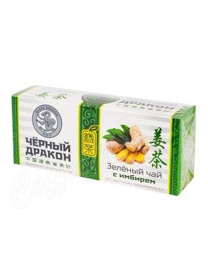 Чай Черный Дракон Зеленый с имбирем в пакетиках 25х2г.