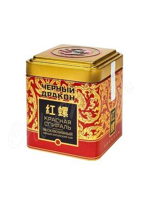 Чай Черный дракон Красная спираль 50 г.