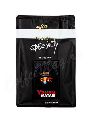 Кофе Блюз Yemen Matari в зернах 200 г