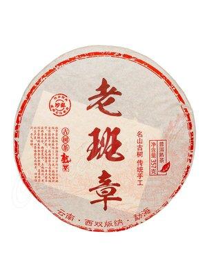 Пуэр Блин Менхай Ча Ван 357 гр (шу) BT-855