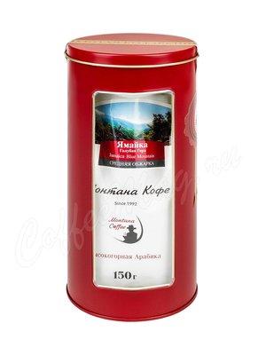 Кофе Montana Ямайка в зернах в подарочной тубе 150 гр