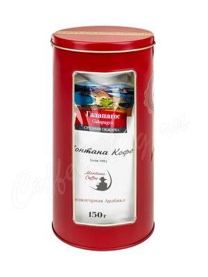 Кофе Montana Галапагос в зернах в подарочной тубе 150 гр