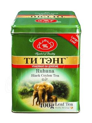 Чай Ти Тэнг Рухуна черный 400 г
