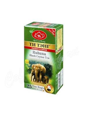 Чай Ти Тэнг Черный Рухуна в пакетиках 20 шт