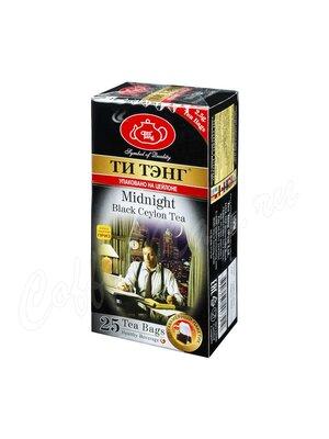Чай Ти Тэнг черный для полуночников в пакетиках 25 шт