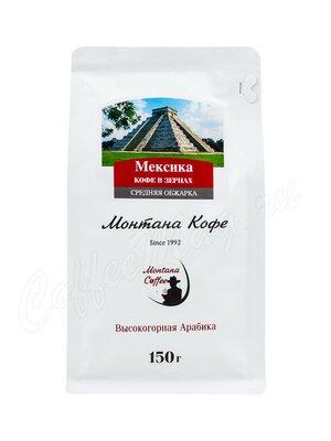 Кофе Montana Мексика в зернах 150 гр