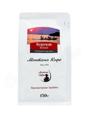 Кофе Montana Бурунди зернах в 150 г