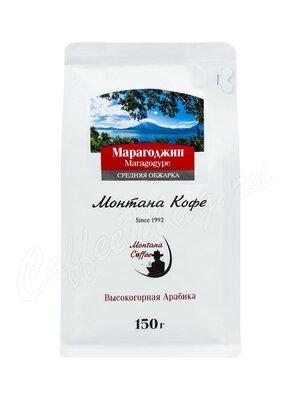 Кофе Montana Марагоджип в зернах в 150 г