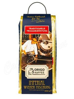 Кофе Origo Imperial Wiener Mischung в зернах 1 кг