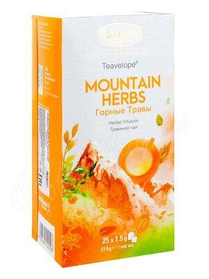 Чай Ronnefeldt Mountain Herbs / Горные травы 25 пак