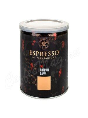 Кофе Goppion в зернах Espresso Italiano 250 г