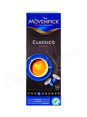 Кофе Movenpick в капсулах Lungo Classico 10 шт