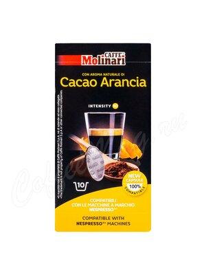 Кофе Molinari в капсулах Orange-Chocolate/Шоколад-Апельсин 10 капсул
