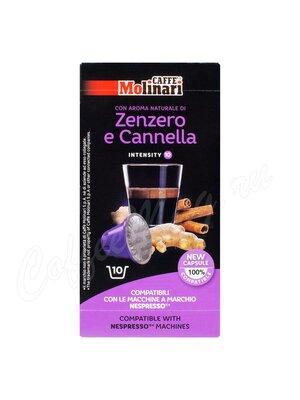Кофе Molinari в капсулах Ginger-Cinamon/Имбирь - Корица 10 капсул