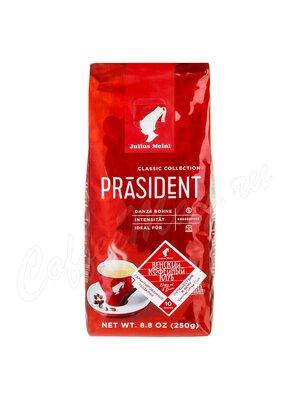 Кофе Julius Meinl в зернах Президент Классик 250 гр