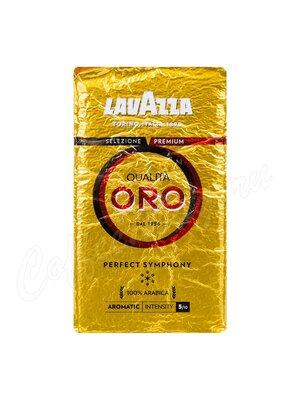 Кофе Lavazza молотый Oro 250 г