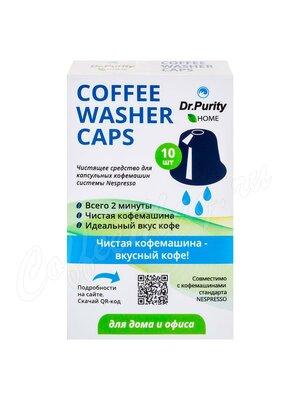 DrPurity Coffee Washer Caps Капсулы для удаления кофейных масел (Для Формата Неспрессо)