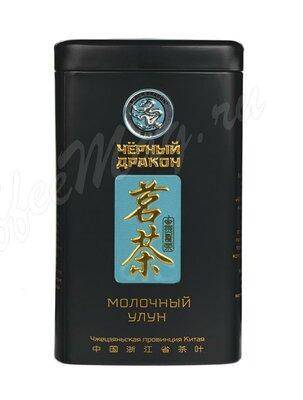 Чай Черный дракон молочный улун 100 г