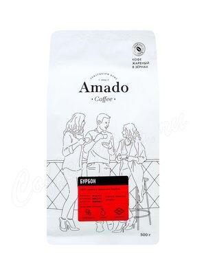 Кофе Amado в зернах Бурбон 500 г