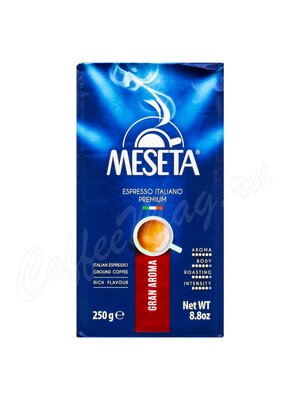 Кофе Meseta Gran Aroma молотый 250 г