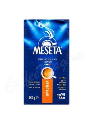 Кофе Meseta Gran Crema молотый 250 г