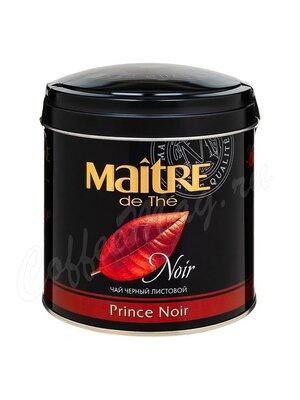 Чай Maitre Prince Noir черный 150 г
