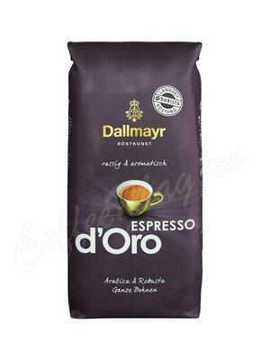 Кофе Dallmayr (Даллмайер) в зернах Espresso d`Oro 500 г