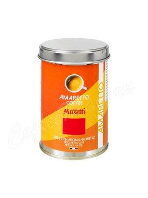 Кофе Musetti молотый Amaretto 125 г