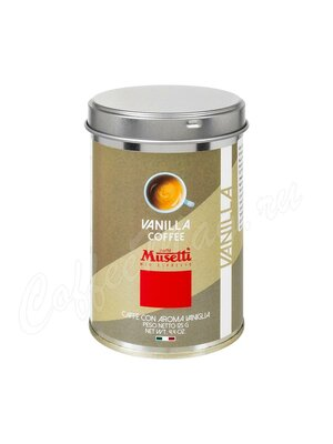 Кофе Musetti молотый Vanilla 125 г