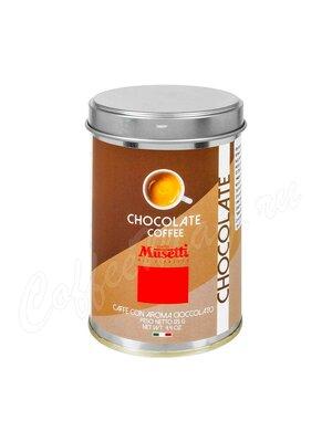 Кофе Musetti молотый Chocolate 125 г