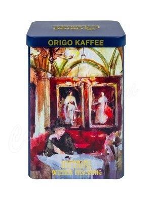Кофе Origo Imperial Wiener Mischung в зернах 500 г