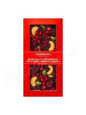 Chokodelika Шоколад темный с украшением Брусника, вишня, кешью 100 г